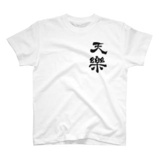 天樂(かぐら) T-shirts