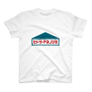 新婚シリーズ T-shirts