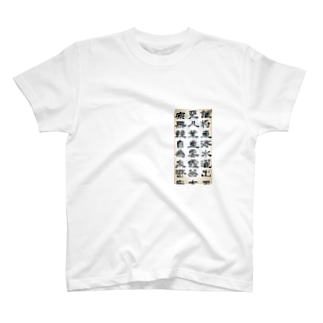 衆岳 T-shirts