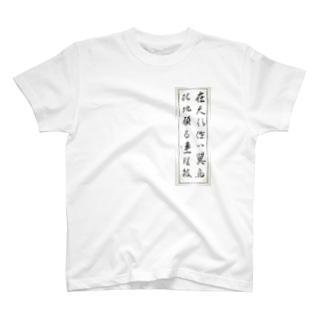 比翼連理waku T-shirts