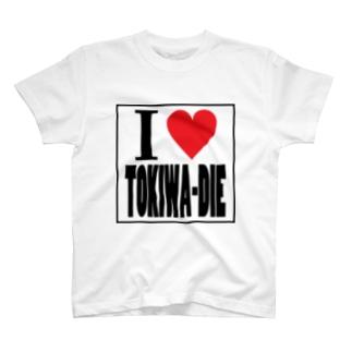 I♡TOKIWA-DIE T-shirts