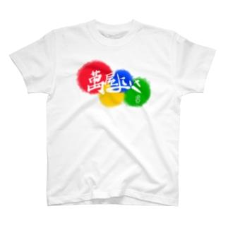 萬屋よいさ T-shirts