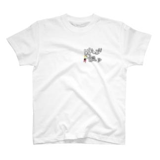 はしごガール T-shirts