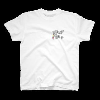 閉店ガラガラ百貨店のはしごガール T-shirts