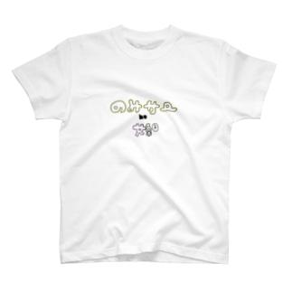 飲みサーの姫 T-shirts