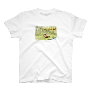ピクシーの大冒険 T-shirts