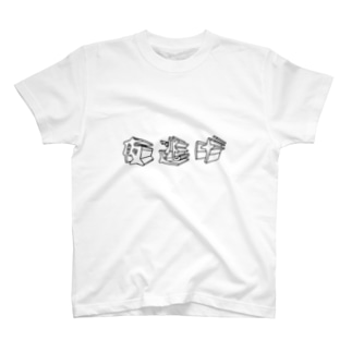 夜逃げ(闇金業者から) T-shirts