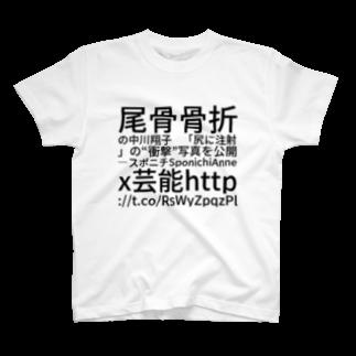 "Tomatoの尾骨骨折の中川翔子 「尻に注射」の""衝撃""写真を公開 ― スポニチ Sponichi Annex 芸能 http://t.co/RsWyZpqzPl T-shirts"