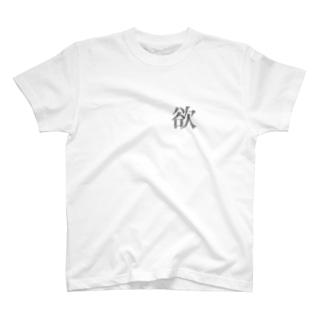 欲 T-shirts