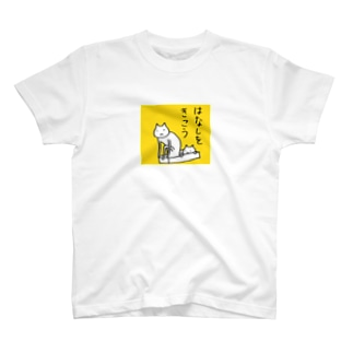 にひきのねこ(はなしをきこう黄色) T-shirts