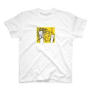 にひきのねこ(とてもいそがしいです黄色) T-shirts