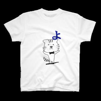 ラムラムラムARTsの腰痛かなわんニャン! T-shirts