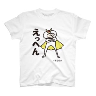ビバレンジャーのえっへん T-shirts