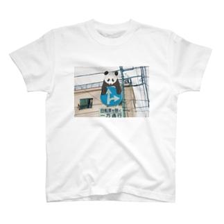 パンダ(標識) T-shirts