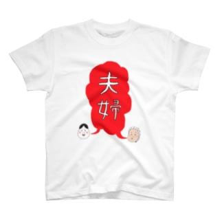 夫婦円満 T-shirts