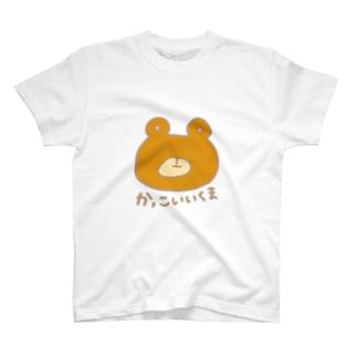 かっこいいくま茶 T-shirts