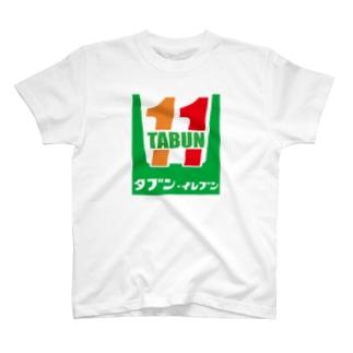モルTの多分イレブン 2 T-shirts