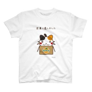 定員に達しました T-shirts