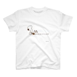 ズルズルひきずらない T-shirts