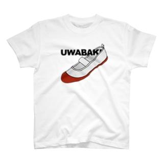 赤うわばき T-Shirt