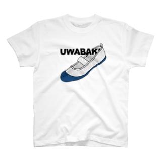 青うわばき T-shirts