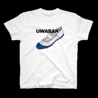 デュクシの青うわばき T-shirts