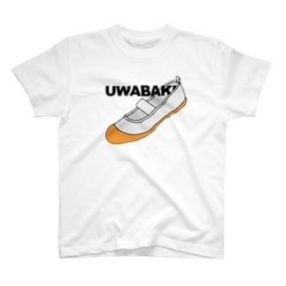 黄うわばき T-Shirt