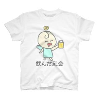 飲んだ乱会 T-shirts