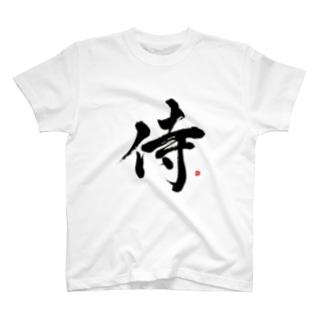 侍 T-shirts