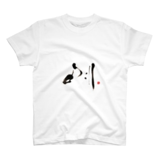 字描きおゆみの音楽は止まった T-shirts