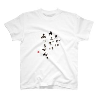 エビはカニではありません。 T-shirts