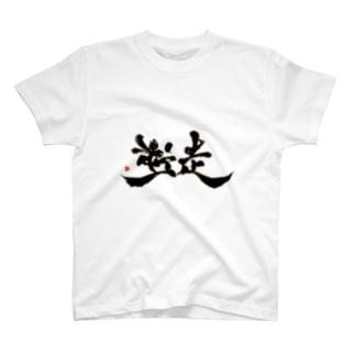 逆走(黒字) T-shirts