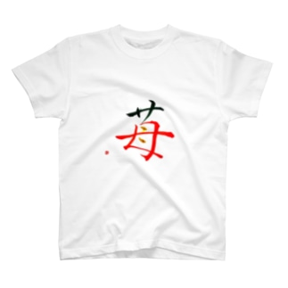 苺 T-shirts