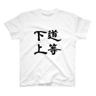下道上等(したみちじょうとう) T-shirts