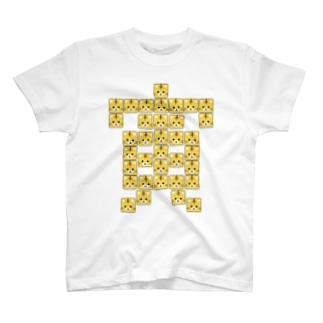 干支文字-寅-animal up-アニマルアップ- T-shirts