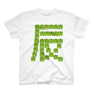 干支文字-辰-animal up-アニマルアップ- T-shirts