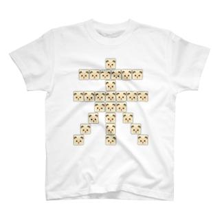 干支文字-未-animal up-アニマルアップ-  T-shirts
