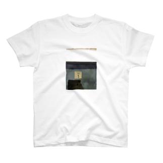 あと一年弱 T-shirts