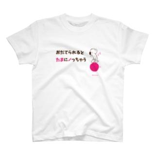 おだてられると「たま」にノっちゃう T-shirts