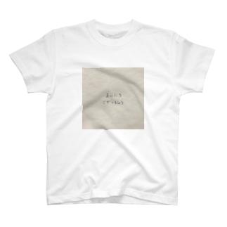 まいにちごがつびょう T-shirts