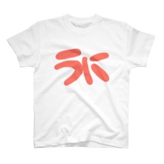 うに T-shirts