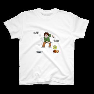まっちゃんのブタ屋の空気と喧嘩 T-shirts
