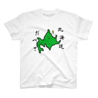 北海道だべさ(ベタ塗りバージョン) T-shirts