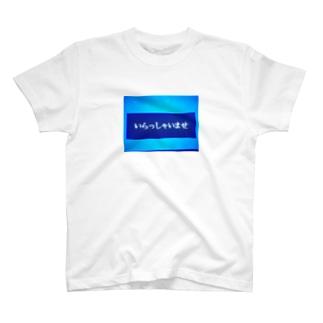 満室です T-shirts