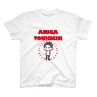 ARIGATOU T-shirts