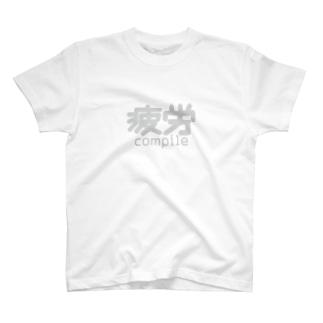 疲労コンパイル T-shirts