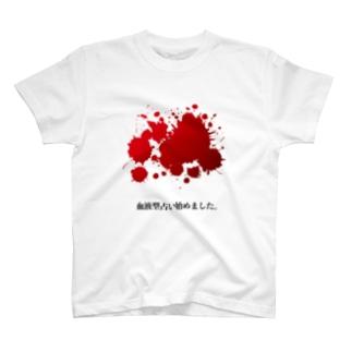 血液型占い始めました。 T-shirts