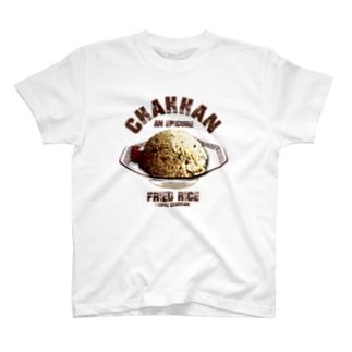 I LOVE チャーハン ヴィンテージstyle T-shirts