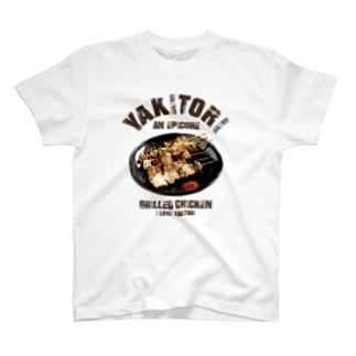 I LOVE 焼き鳥 ヴィンテージstyle Tシャツ