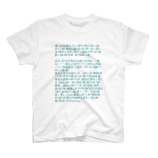譁?ュ怜喧縺 T-shirts